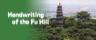 fu hill